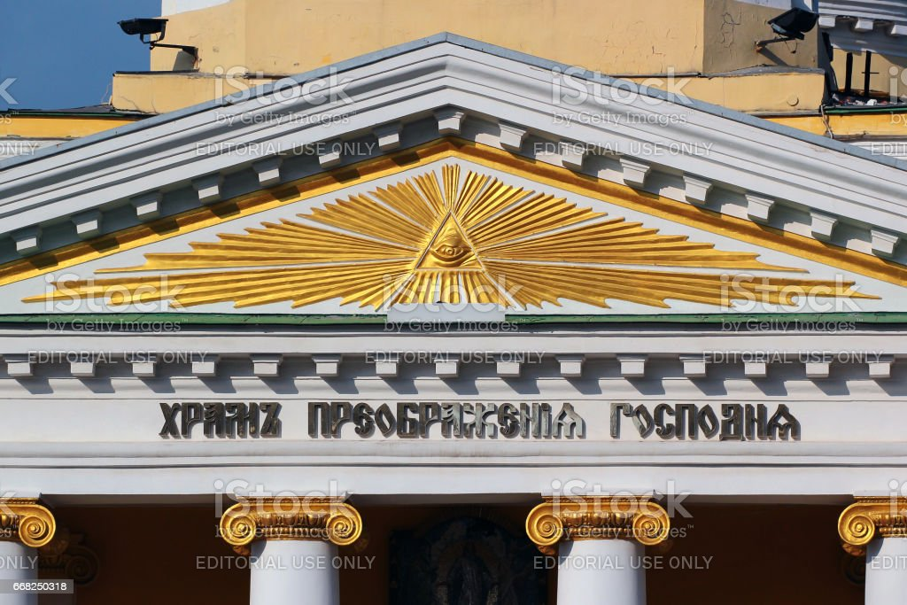 Eye of Providence on facade of Transfiguration Cathedral, main Orthodox church of Dnipropetrovsk. stock photo