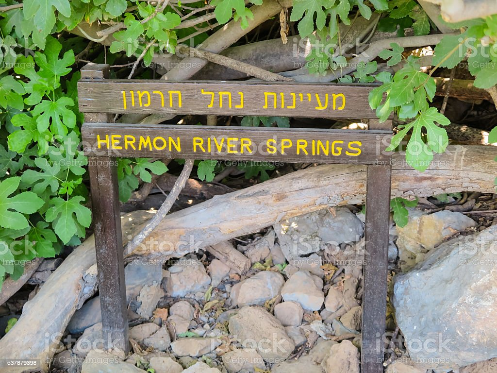 Falls stones park recreation area. Spring of Hermon river. stock photo