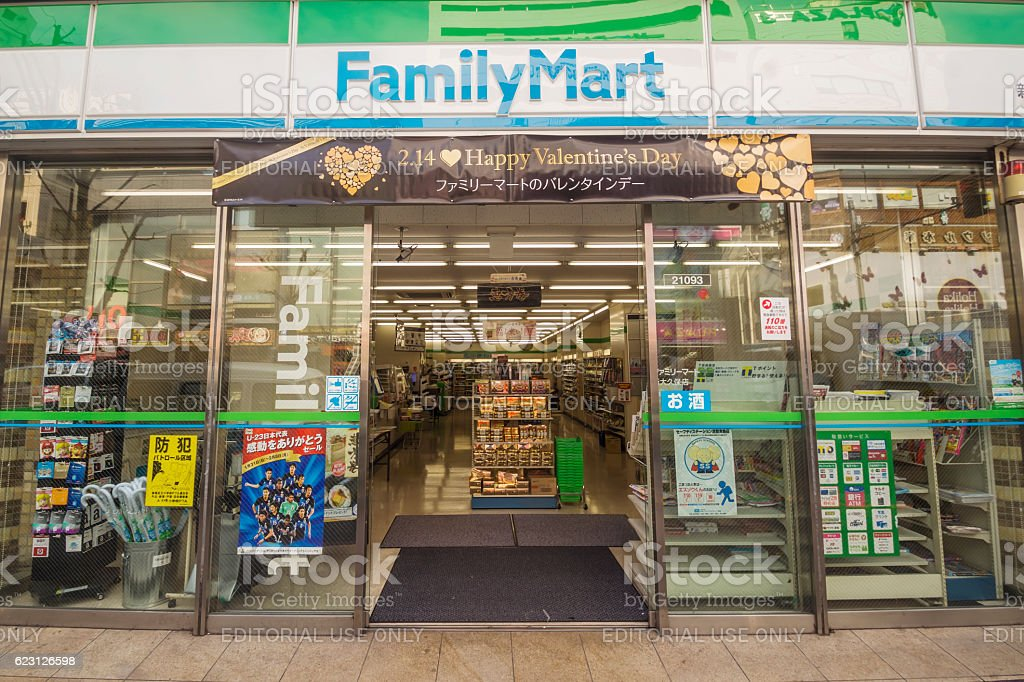 FamilyMart stock photo