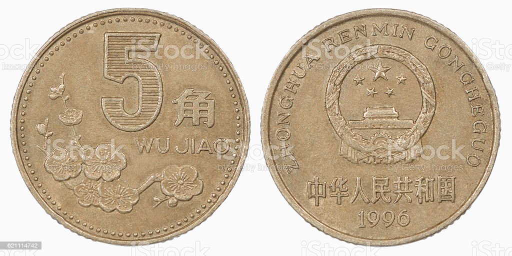 Five Chinese Yuan coin stock photo