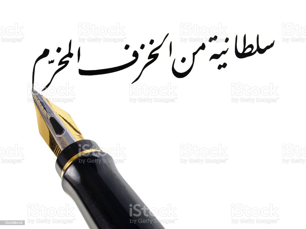 Fountain pen writing in arabic script stock photo