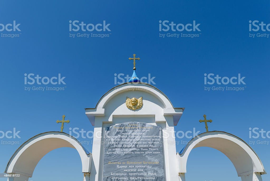 Fragment of a prayer to the Holy Mother of God stock photo