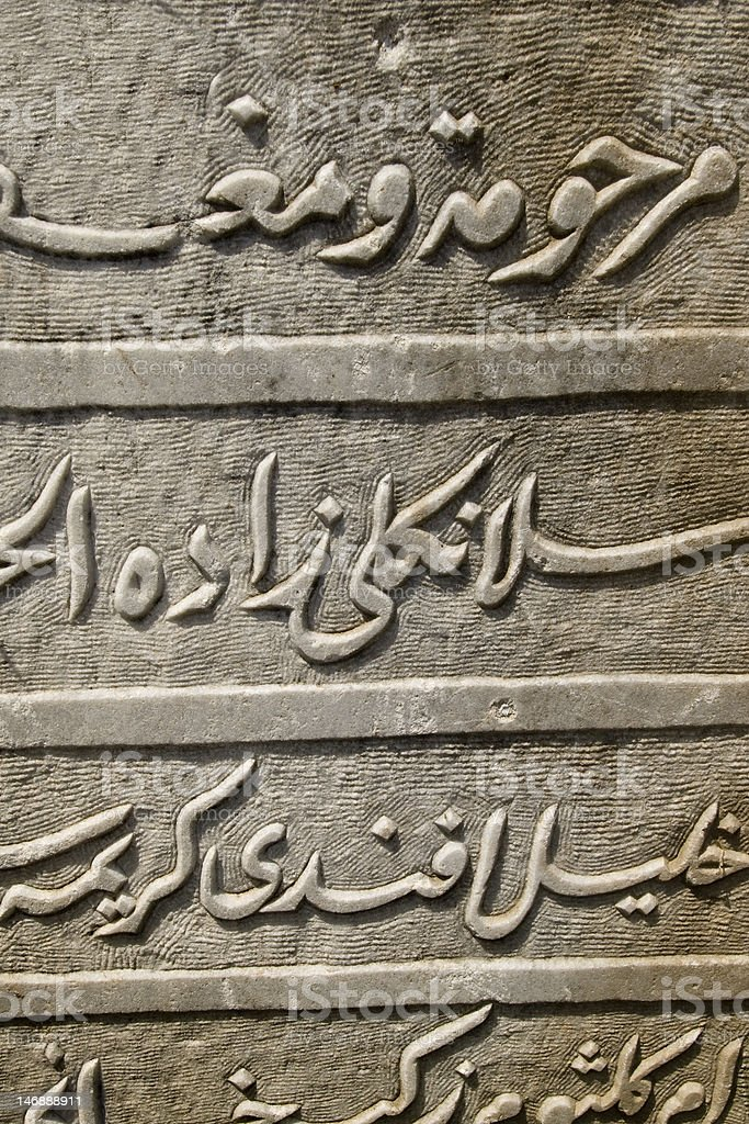 Fragment of arabic tombstone royalty-free stock photo