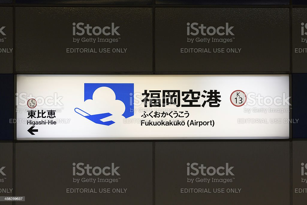 Fukuokakuko (Airport) Station in Japan royalty-free stock photo