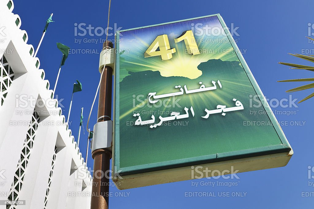 Gaddafi Propaganda Poster royalty-free stock photo