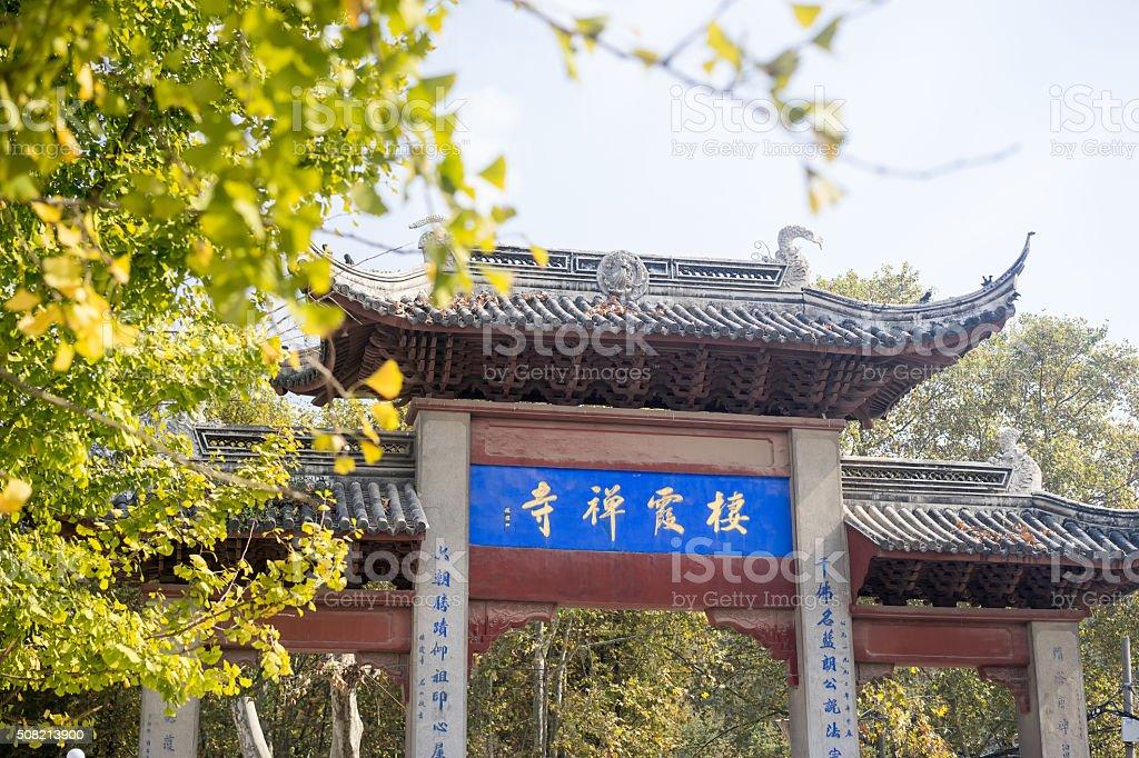 gate of Qixia Temple stock photo