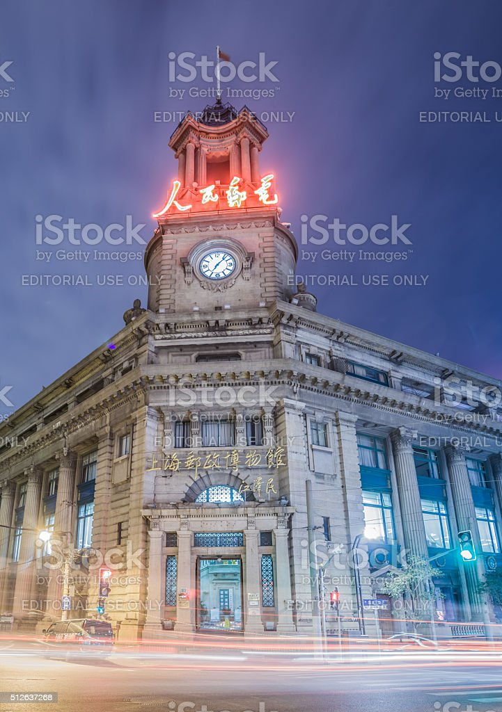 General Post Office Building, Shanghai stock photo
