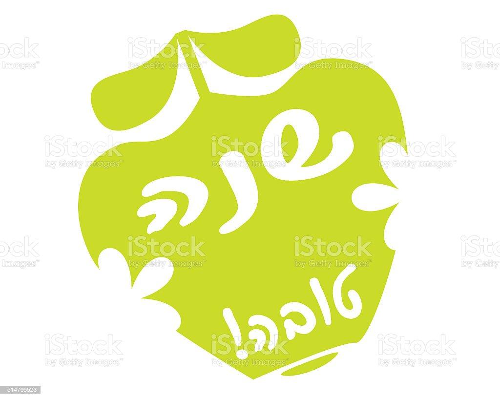 Gif card to Jewish New year - Rosh Hashanah stock photo