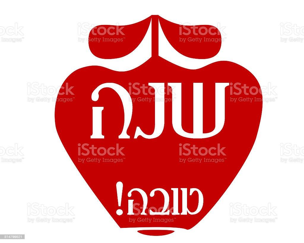 Gif card to the Jewish New year - Rosh Hashanah stock photo