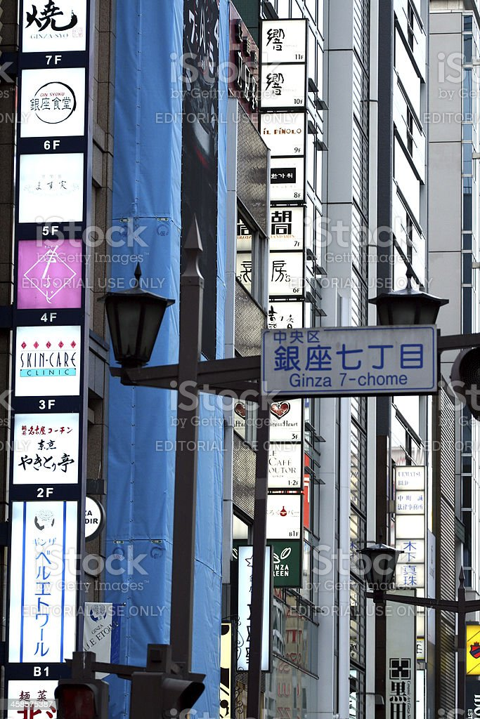 Ginza electronic billboard royalty-free stock photo