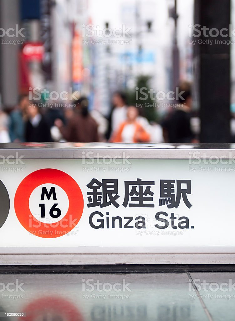 Ginza Station Sign royalty-free stock photo