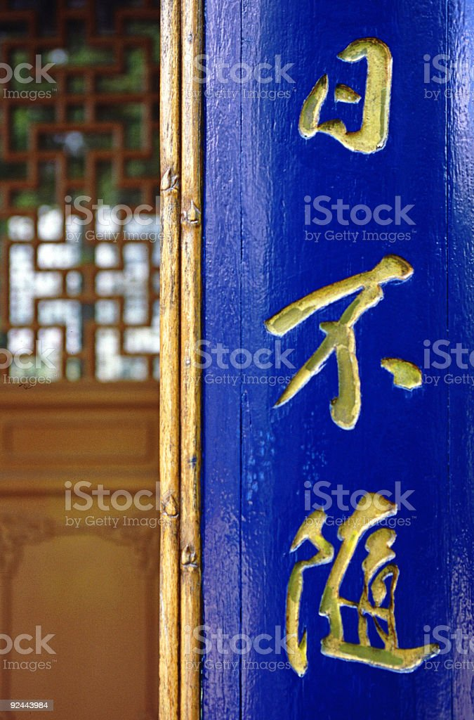 Gold Chinese Characters royalty-free stock photo