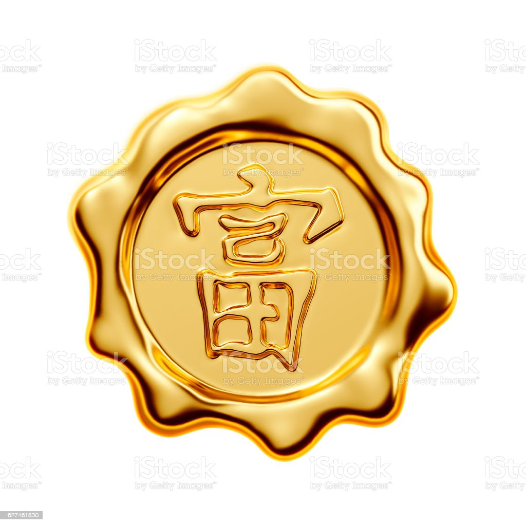 Gold Seal Isolated on White stock photo