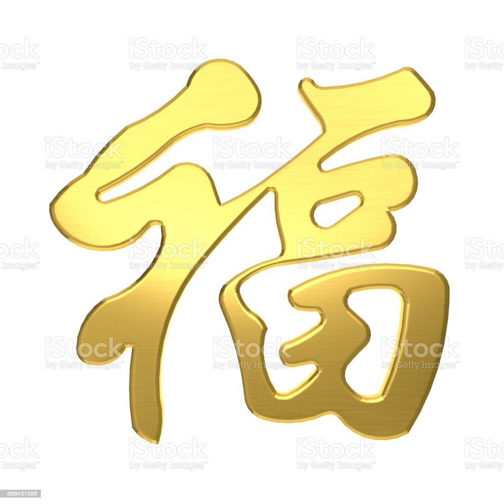 Golden Chinese Good Fortune Symbol. 3D Rendering Illustration stock photo