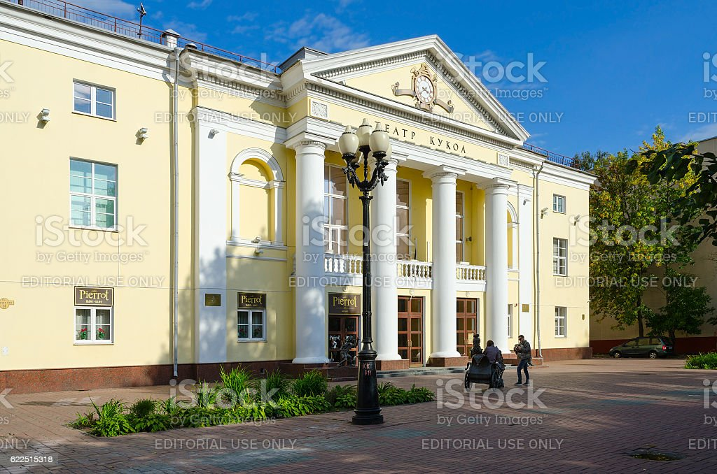 Gomel State Puppet Theatre on Pushkin Street, Gomel, Belarus stock photo