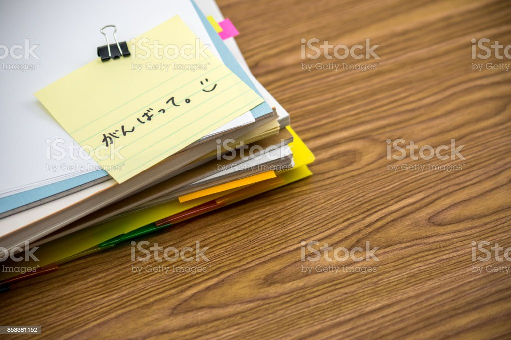 Good Luck; The Pile of Business Documents on the Desk stock photo