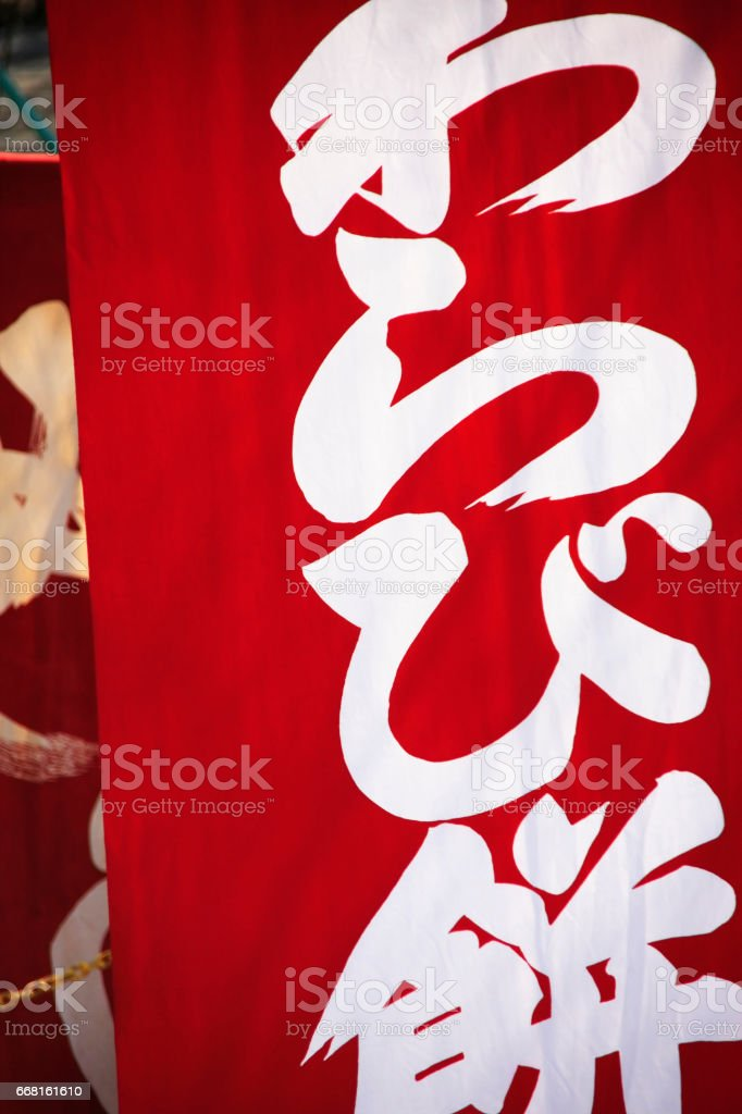 Goodwill of warabi-mochi stock photo