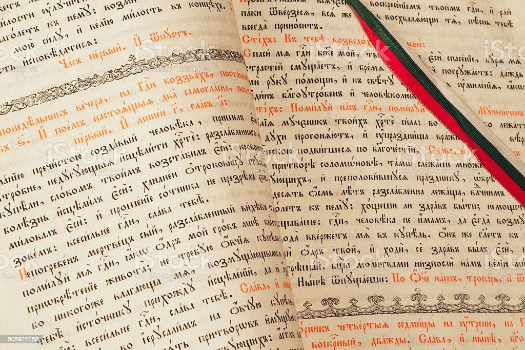 Gospel in eastern orthodox church stock photo
