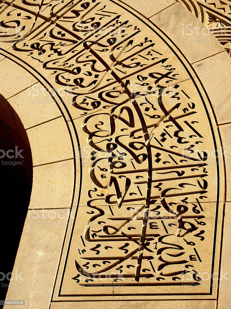Grand Mosque - Arabic royalty-free stock photo
