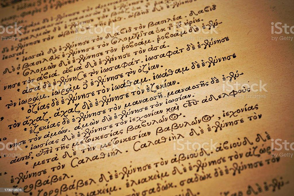 Greek Bible stock photo