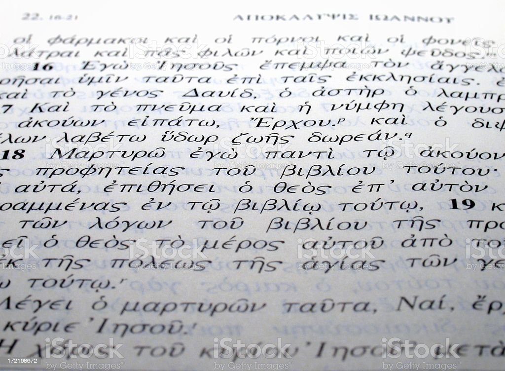 Greek New Testament stock photo