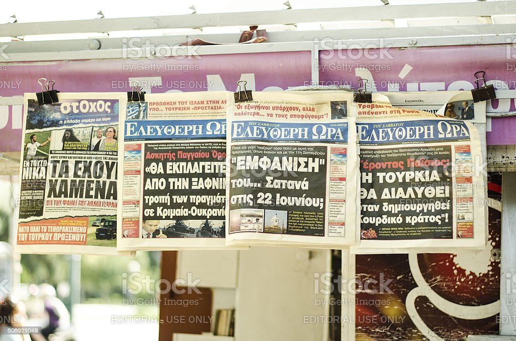 Greek newspapers stock photo