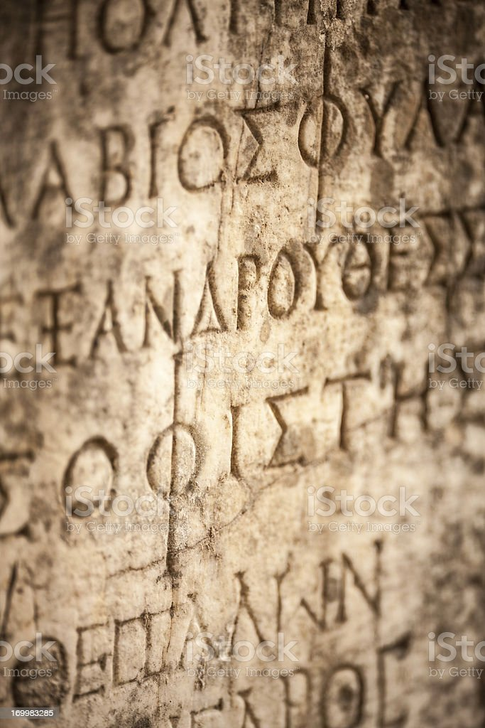 Greek wall royalty-free stock photo