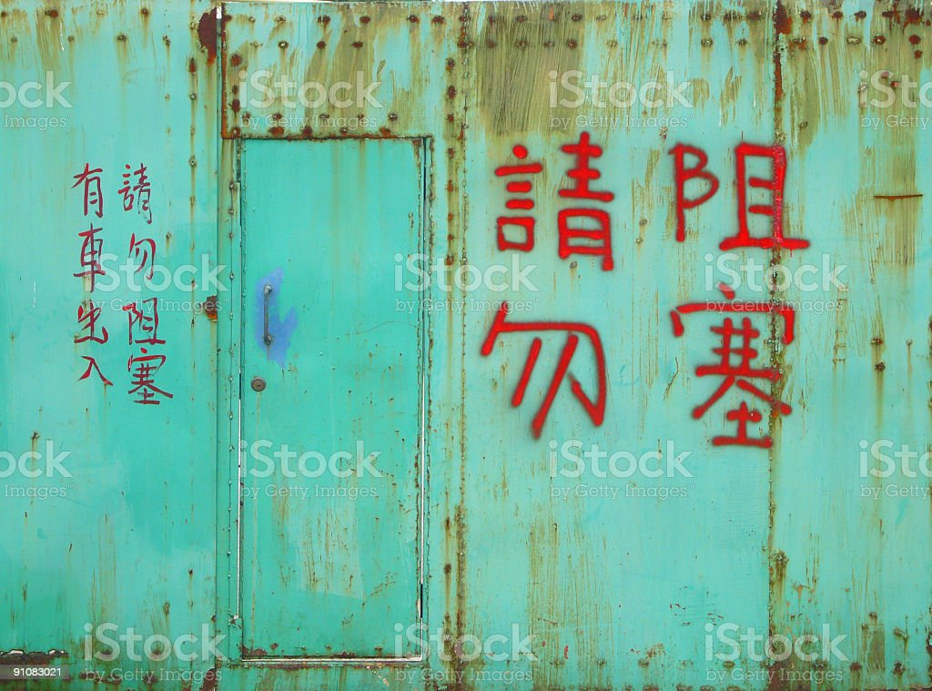 Green Chinese Industrial wall with red writing royalty-free stock photo