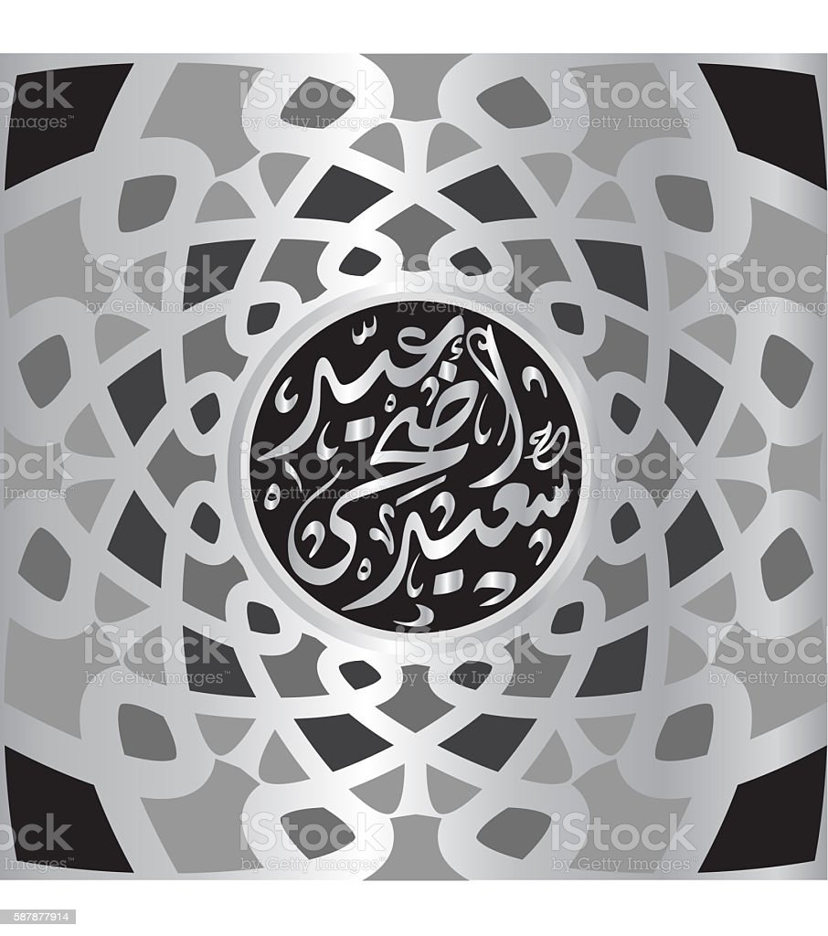 grey Calligraphy of Arabic text of Eid Al Adha Mubarak stock photo