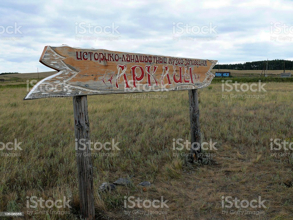 Guideboard in historic landscape museum-reservation Arkaim stock photo