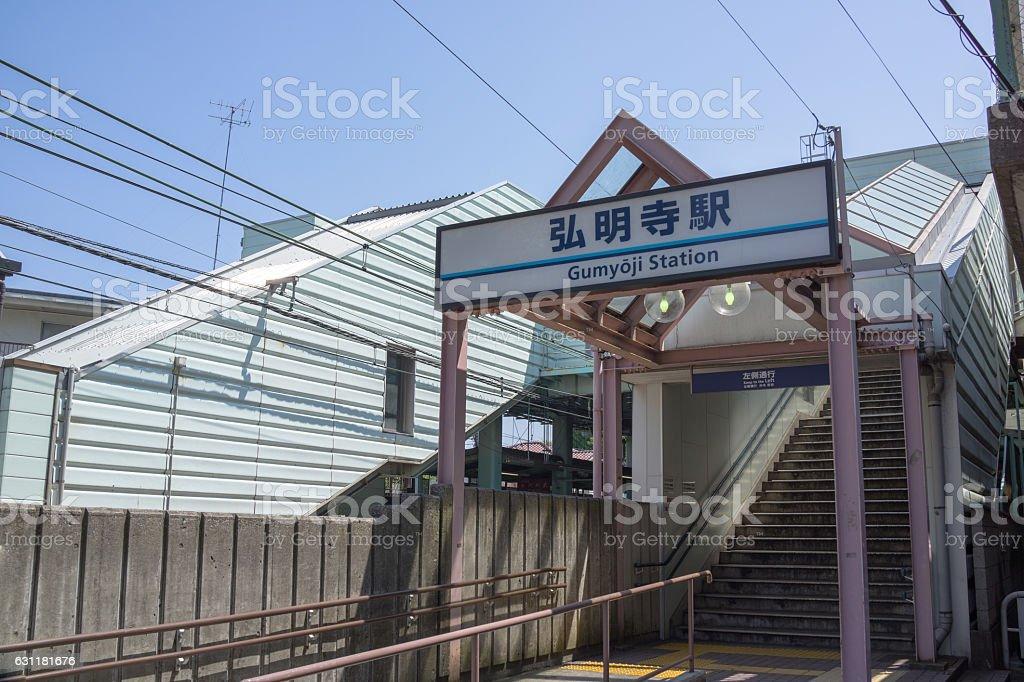 Gumyoji station in Kanagawa, Japan. stock photo