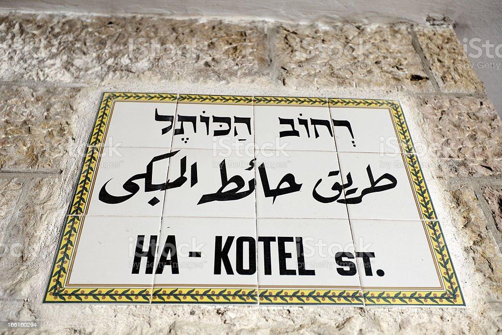 HaKotel St. Sign royalty-free stock photo