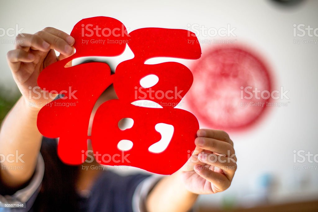 hand pasting paper-cut window decoration of Chinese new year stock photo