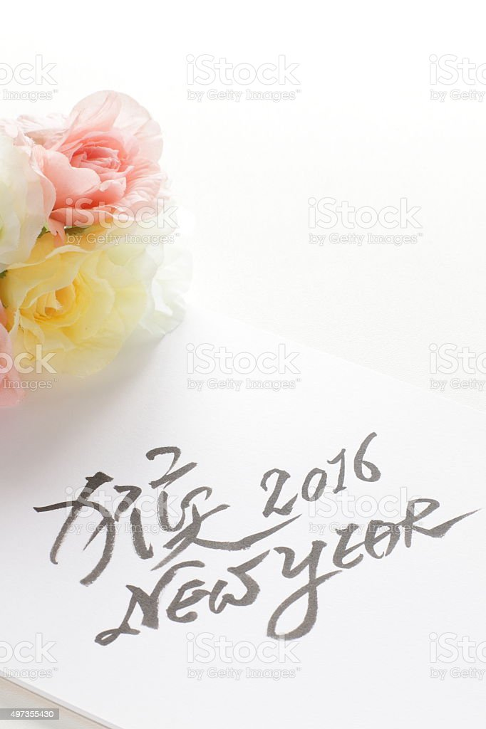 hand written Chinese lunar year stock photo