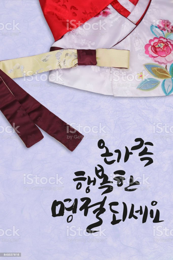 Hangul Calligraphy: 'All family members are happy holidays', Translation of Korean Text stock photo