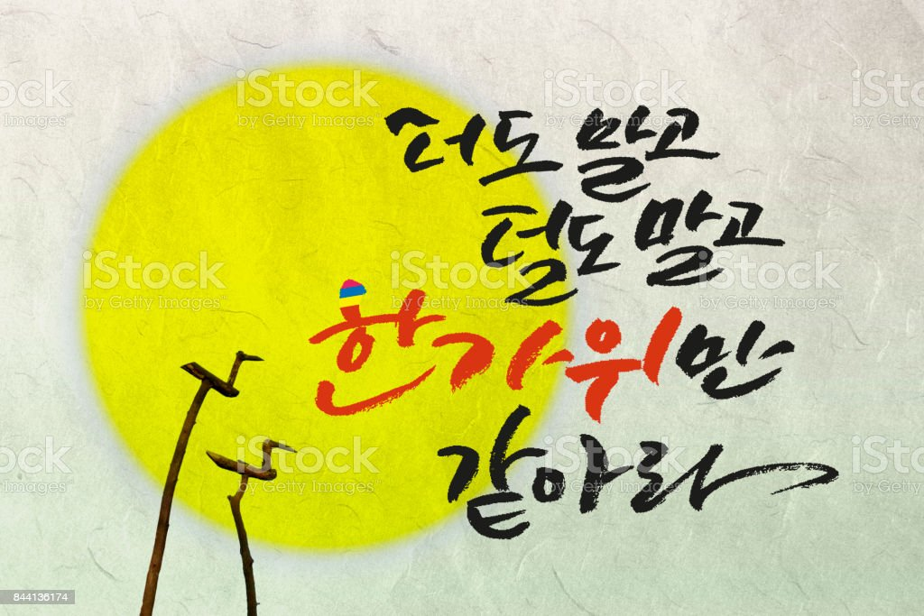 Hangul Calligraphy, Hangul Calligraphy: 'Not more than anything else, but it's the same as HangawI, Translation of Korean Text stock photo