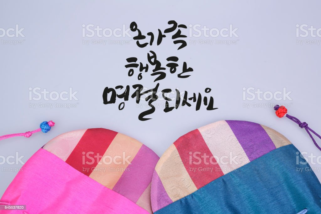 Hangul Calligraphy: 'Happy Holidays to everyone', Translation of Korean Text stock photo