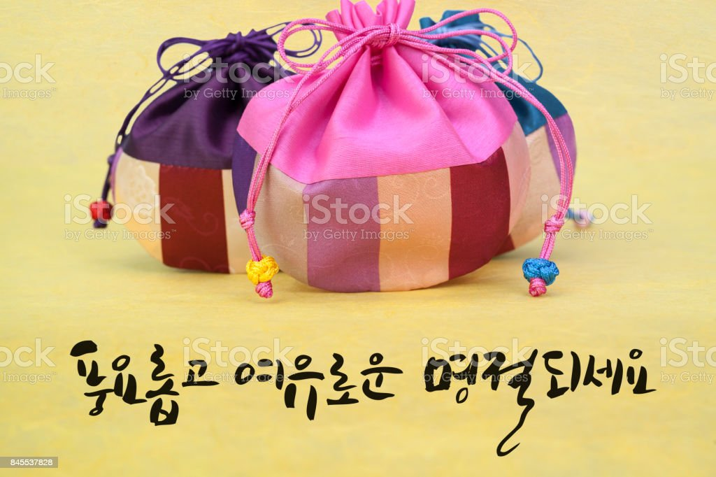 Hangul Calligraphy: 'Have a rich and leisurely holiday', Translation of Korean Text stock photo