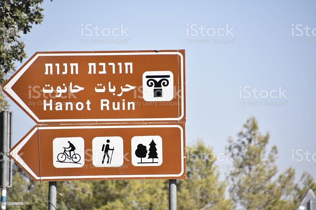 Hanot ruin - Jerusalem, Israel stock photo