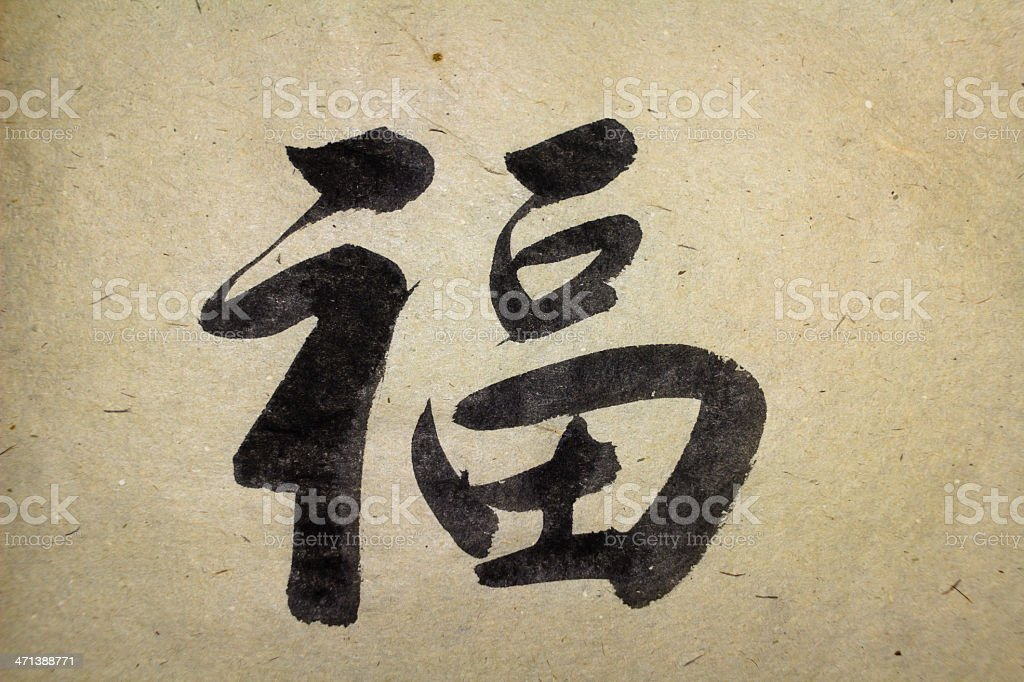 """""""Happiness"""" in Chinese character royalty-free stock photo"""
