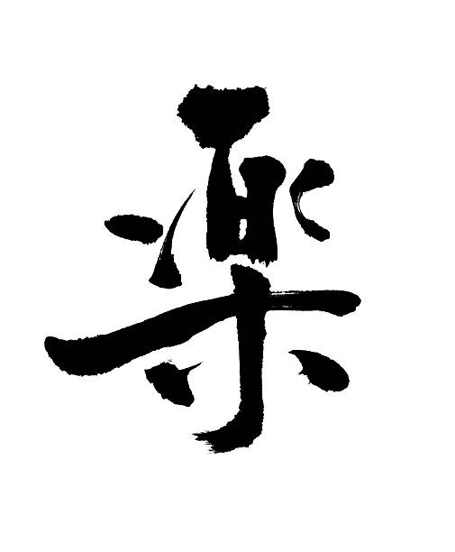 Chinese Symbol For Happy Pictures Pictures Images And Stock Photos