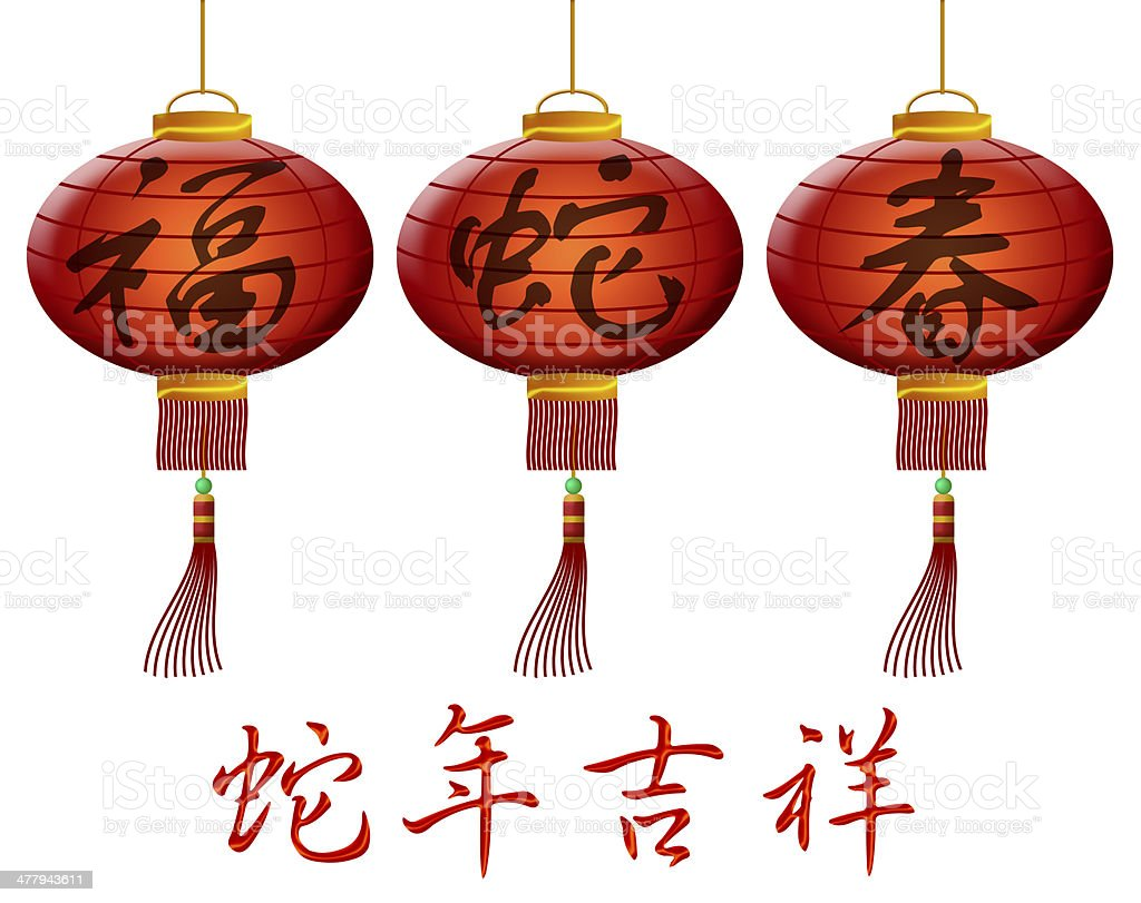 Happy 2013 Chinese New Year of the Snake Lanterns royalty-free stock photo