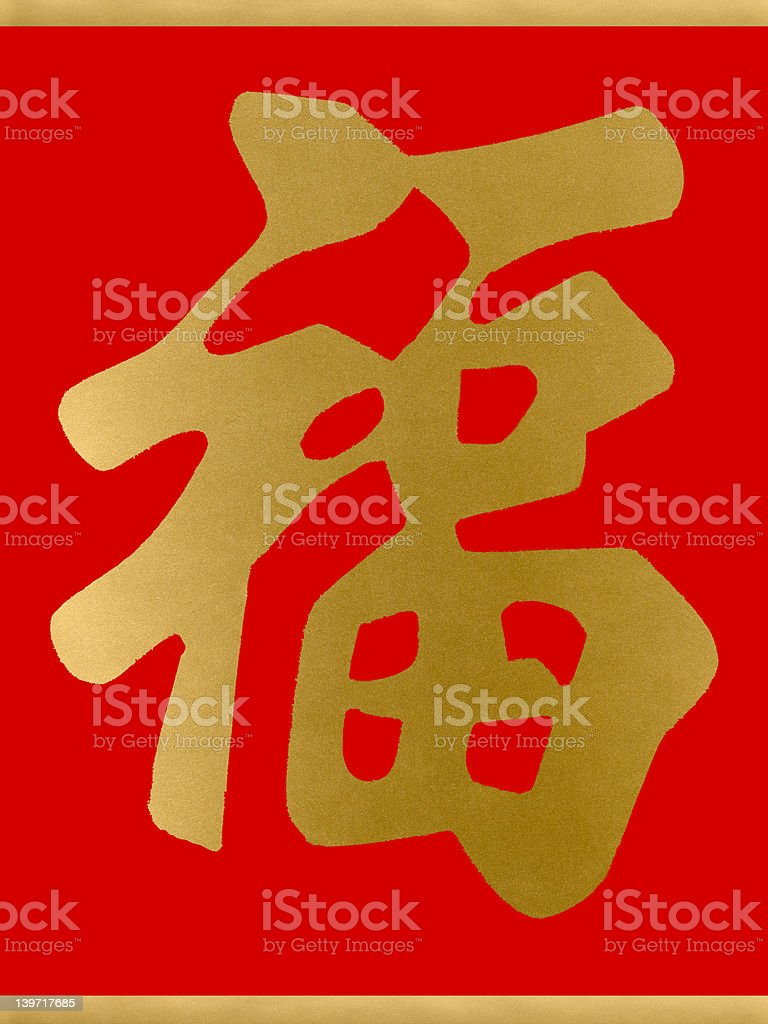 happy chinese new year luck stock photo