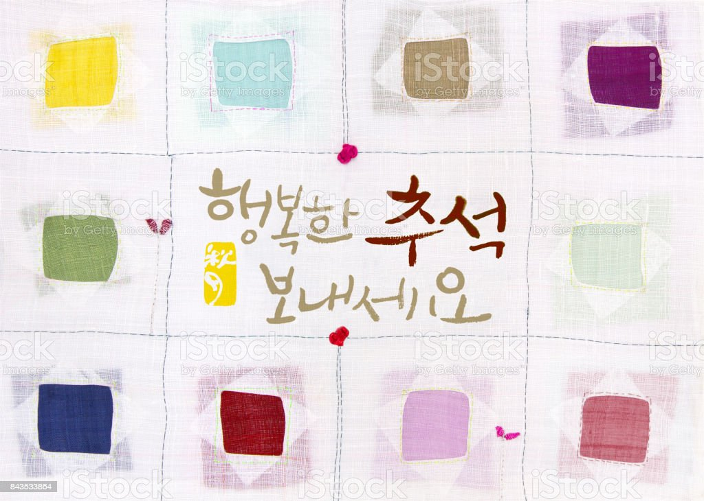 'Happy Chuseok & Hangawi, Translation of Korean Text : Happy Korean Thanksgiving Day' calligraphy and Korean traditional patchwork background of ramie fabric stitched by hand. stock photo