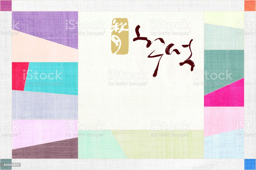 'Happy Chuseok & Hangawi, Translation of Korean Text : Happy Korean Thanksgiving Day' calligraphy and Korean traditional patchwork background of ramie fabric. stock photo