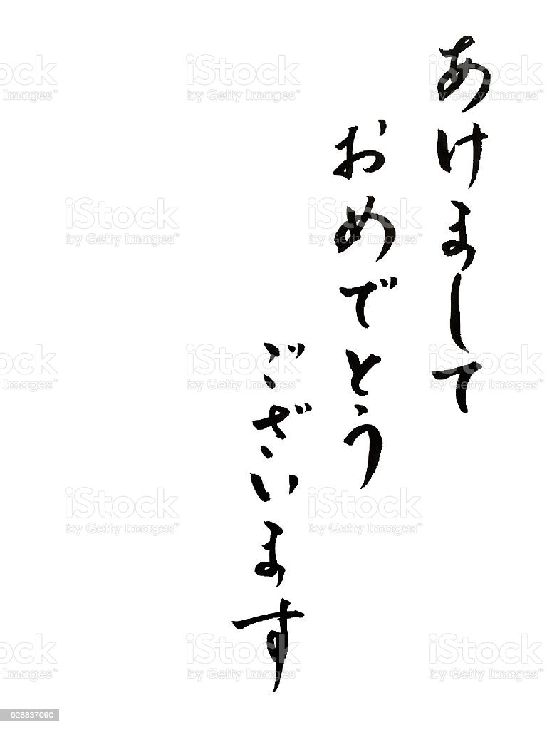 Happy New Year in Japanese character Hiragana with Japanese calligraphy stock photo