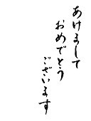 Happy New Year in Japanese character Hiragana with Japanese calligraphy