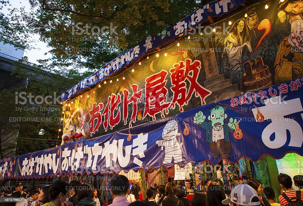 Haunted house at the Japanese Shrine in Tokyo stock photo