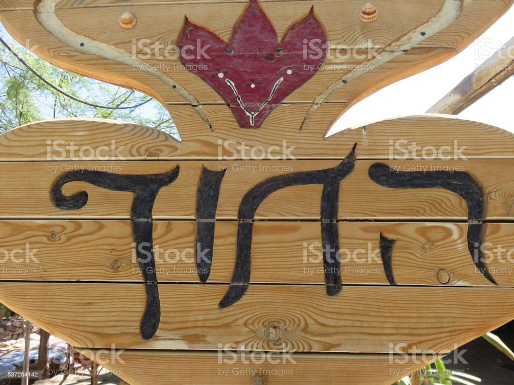 Hebrew text - the word beach at the entrance to the beach stock photo
