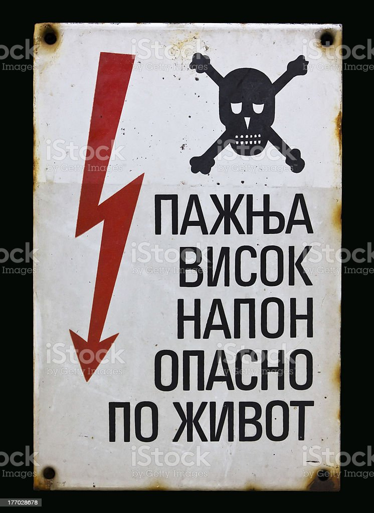 High voltage - Danger stock photo